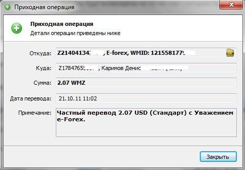 Заработать 50 wmz за регистрацию
