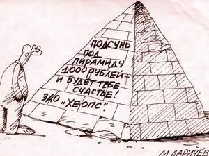 ХАЙПы, капитал, программа, Интернет, образом, которые, ХАЙПов, можно, получается, получает, вкладчик, высокие, проценты, видам, Кроме, режиме, онлайн, только, отличительной, особенностью