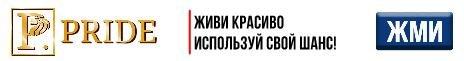 pride.financial обзор, pride.financial отзывы, pride.financial хайп, pride.financial млм, pride.financial сетевик, pride.financial hyip, pride.financial mlm, pride.financial рефбэк, pride.financial инвестиции, pride.financial выплаты
