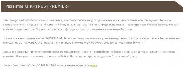 Premier-fxvci.com обзор, Premier-fxvci.com РефБэк, Premier-fxvci.com отзывы, Premier-fxvci.com хайп, Premier-fxvci.com hyip, Premier-fxvci.com инвестиции, Premier-fxvci.com Trust-Premier