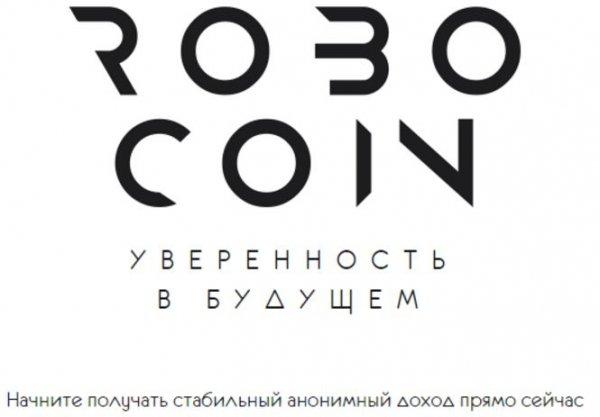 robocoin.io hyip, robocoin.io telegram, robocoin.io bot, robocoin.io отзывы, robocoin.io обзор, robocoin.io рефбэк, robocoin.io телеграм, robocoin.io хайп, robocoin.io инвестиции, robocoin.io выплаты