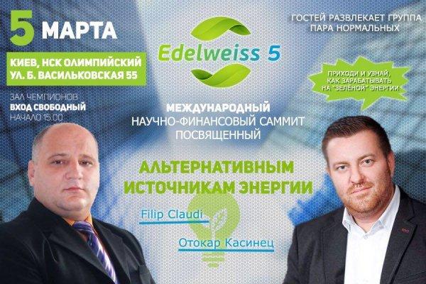 вопросы, технологий, чистых, бизнес, саммита, развития, энергетики, который, альтернативной, проекта, Отокар, тренер, специалист, Касинец, маркетинга, генеральный, Edelweiss, компании, директор, ведущий