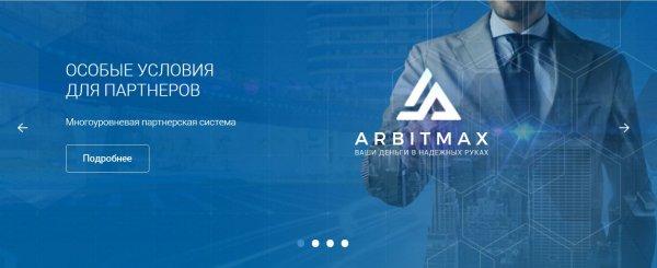 arbitmax.com обзор, arbitmax.com отзывы, arbitmax.com хайп, arbitmax.com инвестиции, arbitmax.com выплаты, arbitmax.com рефбэк, arbitmax.com hyip, arbitmax.com rcb