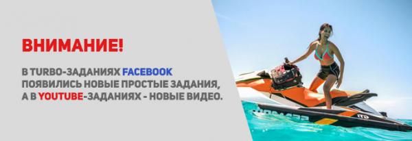 новые, задания, видео, Facebook, YouTube, посмотреть, задачи, Поспешите, Новые, появились, Diversificator, разделе, TurboPay, проекте, простые