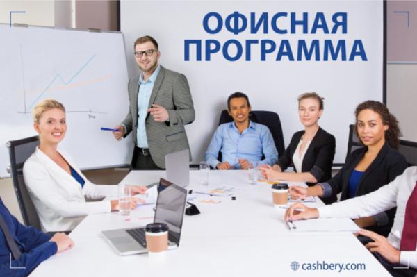 будут, офиса, будет, структуры, Вашей, активности, необходимые, руководительских, партнерской, можете, плана, выполнения, таблица, глубину, начислены, руководителям, «партнерский, счет», офисов, проекте