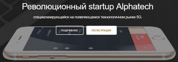 alphatech.tel рефбэк, alphatech.tel отзывы, alphatech.tel хайп, alphatech.tel копилка, alphatech.tel инвестиции, alphatech.tel обзор, alphatech.tel hyip, alphatech.tel rcb