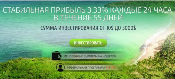 green-seashore.cc обзор, green-seashore.cc хайп, green-seashore.cc отзывы, green-seashore.cc инвестиции, green-seashore.cc рефбэк, green-seashore.cc hyip, green-seashore.cc rcb