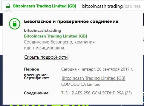 bitcoincash.trading обзор, bitcoincash.trading отзывы, bitcoincash.trading инвестиции, bitcoincash.trading страховка, bitcoincash.trading рефбэк, bitcoincash.trading выплаты, bitcoincash.trading rcb. bitcoincash.trading hyip