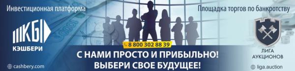 новый, городе, Белгород, Открылся, земле, Cashbery, продолжает, развиваться, Проект