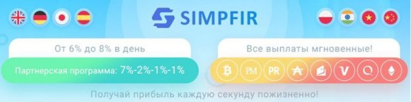 simpfir.com обзор, simpfir.com отзывы, simpfir.com хайп, simpfir.com инвестиции, simpfir.com рефбэк, simpfir.com hyip, simpfir.com rcb