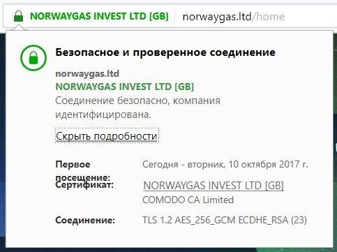 norwaygas.ltd обзор, norwaygas.ltd отзывы, norwaygas.ltd инвестиции, norwaygas.ltd хайп, norwaygas.ltd страховка, norwaygas.ltd рефбэк, norwaygas.ltd hyip, norwaygas.ltd rcb