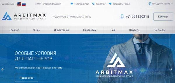 начинает, проект, только, правда, показать, проекта, обещается, ArbitMax, ожидает, Интригует, этого, Кроме, названием, тарифный, следующий, обновлённый, увидим, скоро, совсем, дизайн