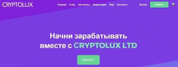 cryptolux.ltd обзор, cryptolux.ltd отзывы, cryptolux.ltd инвестиции, cryptolux.ltd хайп, cryptolux.ltd рефбэк, cryptolux.ltd страховка, cryptolux.ltd hyip, cryptolux.ltd rcb