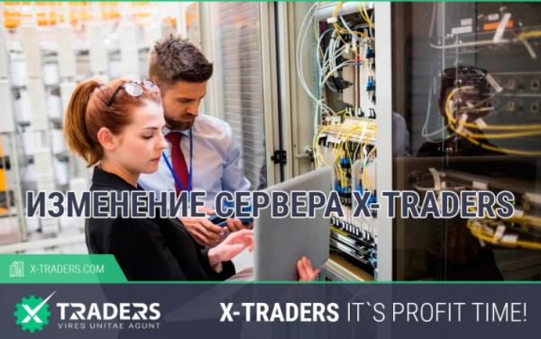 также, Traders, traders, проекта, именные, сервера, nameservers, собственные, успешно, провайдеров, результате, платформе, развернули, Сегодня, Конкурса, видеоотзывов, https, победители, объявлены, хостинг