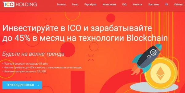 ico-holding.com обзор, ico-holding.com отзывы, ico-holding.com инвестиции, ico-holding.com хайп, ico-holding.com страховка, ico-holding.com рефбэк, ico-holding.com hyip, ico-holding.com rcb
