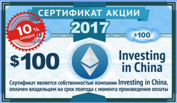 nominal, Ethereum, yield, instead, daily, period, return, promotion, Hurry, DISCOUNT, Share, proposal, twice, price, increased, currency, Because, ChinInvest, Crypto, excellent