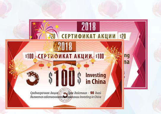 действия, период, номинал, новые, вклад, которым, подготовлены, акции, праздников, акций, Ваших, вкладов, будет, продлен, празднований, начисляться, 90дней, ChineseNewYear2018, возврат, номинала