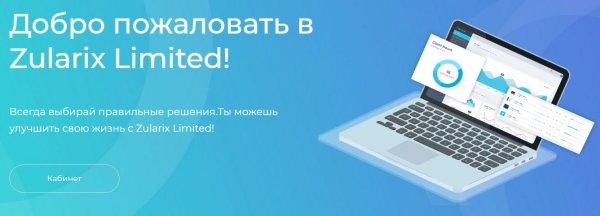 zularix.com обзор, zularix.com отзывы, zularix.com инвестиции, zularix.com хайп, zularix.com страховка, zularix.com рефбэк, zularix.com hyip, zularix.com rcb
