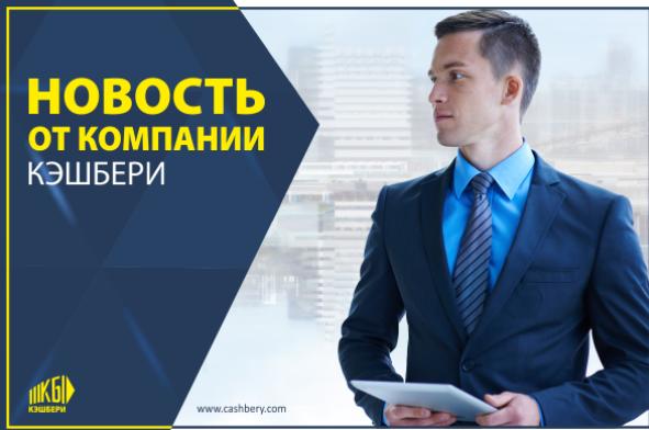 cashbery, директора, Сертификат, сертификат, может, личный, скачать, уровня, director_sert, менеджера, manager_sert, каждый, статуса, Теперь, личном, кабинете, обновления, очередные, Cashbery, рабочем