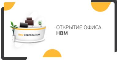 проекта, нового, офиса, повышении, новых, высот, эффективности, Новый, бизнеса, освоении, помогут, качества, уровень, предоставляемых, услуг, расположен, клиентам, Владивосток, ежедневно, работы