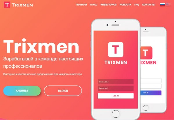 trixmen.net обзор, trixmen.net отзывы, trixmen.net хайп, trixmen.net инвестиции, trixmen.net страховка, trixmen.net смайл, trixmen.net hyip, trixmen.net рефбэк, trixmen.net rcb