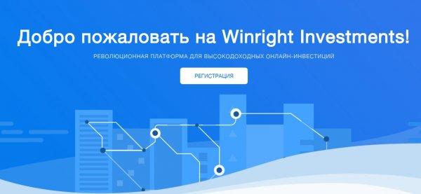 winright.biz обзор, winright.biz отзывы, winright.biz инвестиции, winright.biz хайп, winright.biz рефбэк, winright.biz страховка, winright.biz hyip, winright.biz rcb