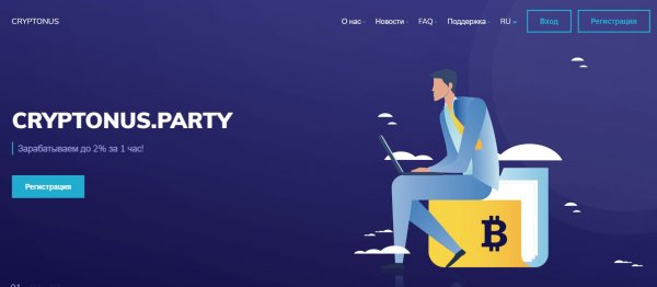Maximum, Period, Minimum, deposit, Forever, Accruals, hours, withdrawal, Profit, program, referral, excellent, Affiliate, conversion, Bitcoin, without, Cryptonus, Karim, balance, funds