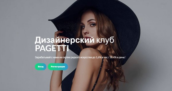 pagetti.trade обзор, pagetti.trade отзывы, pagetti.trade инвестиции, pagetti.trade страховка, pagetti.trade хайп, pagetti.trade рефбэк, pagetti.trade hyip, pagetti.trade rcb