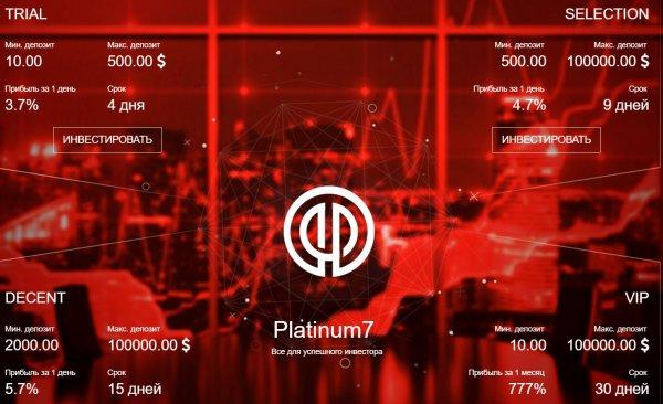 Minimum, Accruals, Profit, Period, Maximum, deposit, Bitcoin, program, ZCash, Affiliate, LiteCoin, Ethereum, Agree, Platinum7, referral, Payeer, login, Karim, Rules, excellent