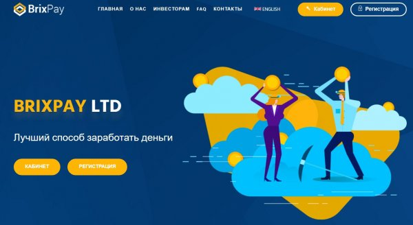 deposit, Period, Maximum, Profit, Tariff, Accruals, Minimum, program, BrixPay, reinvest, excellent, referral, Affiliate, funds, balance, Payeer, Rules, login, Karim, Agree