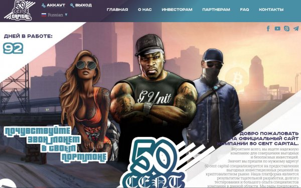 50cent.capital обзор, 50cent.capital отзывы, 50cent.capital инвестиции, 50cent.capital хайп, 50cent.capital вложения, 50cent.capital страховка, 50cent.capital рефбэк, 50cent.capital hyip, 50cent.capital rcb
