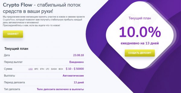 deposit, amount, referral, program, Dashcoin, BitcoinCash, Litecoin, Ethereum, Perfect, Money, Payeer, Bitcoin, without, Affiliate, Agree, Rules, login, level, CryptoFlow, Karim