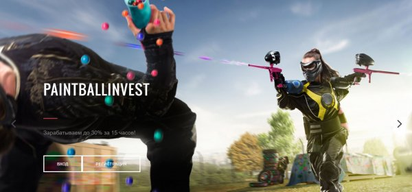 paintballinvest.win обзор, paintballinvest.win отзывы, paintballinvest.win инвестиции, paintballinvest.win хайп, paintballinvest.win вложения, paintballinvest.win страховка, paintballinvest.win рефбэк, paintballinvest.win hyip, paintballinvest.win rcb
