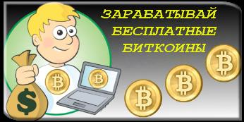 зарабатывать, заработок, заработать, валюта, биткоины, деньга, сервер, получать, биткоина, награда