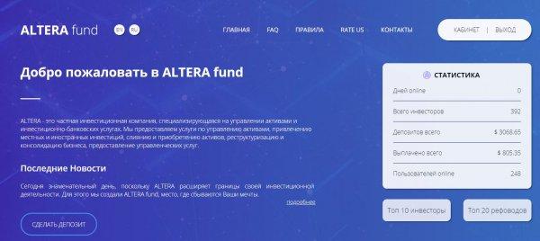 altera-fund.com обзор, altera-fund.com отзывы, altera-fund.com инвестиции, altera-fund.com хайп, altera-fund.com страховка, altera-fund.com вложения, altera-fund.com рефбэк, altera-fund.com hyip, altera-fund.com rcb