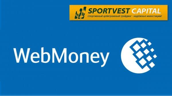 помощи, осуществлять, платежной, системы, WebMoney, можно, средств, отличные, SportVest, новости, Теперь, вывод, проекте