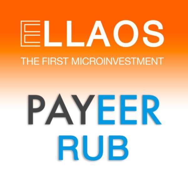 через, рублях, Payeer, систему, платёжную, конвертации, отсутствуют, проекта, стороны, сборы, комиссионные, доллар, средств, проекте, Ellaos, инвесторов, российских, просьбам, реализована, возможность