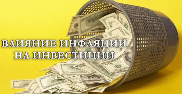 инвестиционный, денежный, инвестиция, инфляция, программа, финансирование, оборот, проект