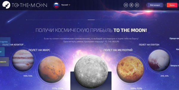 to-the-moon.cc обзор, to-the-moon.cc отзывы, to-the-moon.cc инвестиции, to-the-moon.cc хайп, to-the-moon.cc страховка, to-the-moon.cc рефбэк, to-the-moon.cc hyip, to-the-moon.cc rcb
