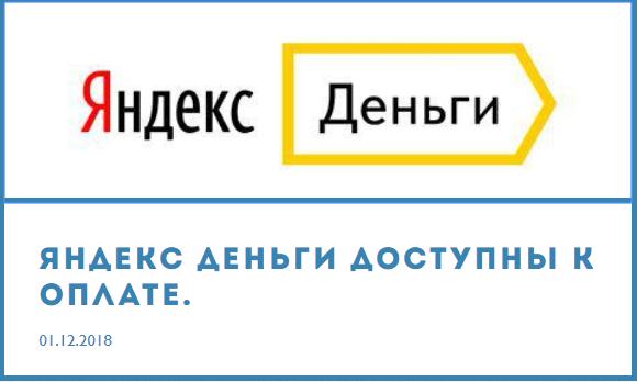 Минимальная, деньги, сумма, всего, рублей, систему, Яндекс, WorldEstDev, средств, вывод, получать, проекта, инвестированию, выводу, заявкам, администрация, инвестировать, могут, вывода, ввода