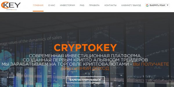 cryptokey.ltd обзор, cryptokey.ltd отзывы, cryptokey.ltd страховка, cryptokey.ltd инвестиции, cryptokey.ltd вложения, cryptokey.ltd хайп, cryptokey.ltd рефбэк, cryptokey.ltd hyip, cryptokey.ltd rcb