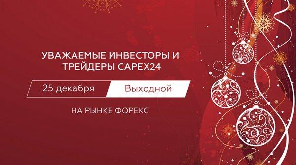 декабря, происходит, ежегодно, трейдинг, Рождеством, Возобновиться, поэтому, вполне, трейдеров, инвесторов, опытных, привычно, католическим, связи, рынок, напоминает, Capex24, проекта, Форекс, будет