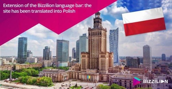 сайта, польский, добавлен, переключиться, можете, клика, мышью, языках, доступен, интерфейс, Теперь, панель, своим, работать, продолжает, Bizzilion, улучшением, многочисленным, языковую, пользователей