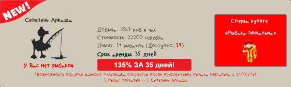 возможность, купить, Михалыч, Аркашу, Чтобы, покупки, открылась, Селезня, Рыбак, открывает, одного, Аркаши, должен, покупались, ранее, зачет, которые, Персонажи, куплен, начиная