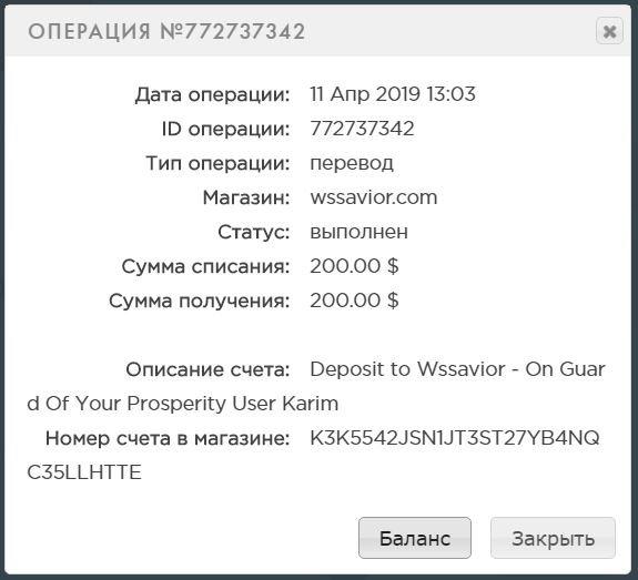 wssavior.com обзор, wssavior.com отзывы, wssavior.com инвестиции, wssavior.com хайп, wssavior.com рефбэк, wssavior.com страховка, wssavior.com вложения, wssavior.com hyip, wssavior.com rcb