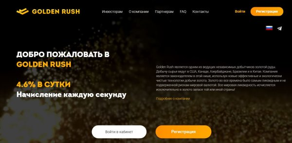 goldenrush.cc обзор, goldenrush.cc отзывы, goldenrush.cc инвестиции, goldenrush.cc хайп, goldenrush.cc страховка, goldenrush.cc вложения, goldenrush.cc рефбэк, goldenrush.cc hyip, goldenrush.cc rcb