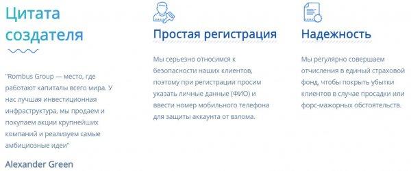 rombus-group.com обзор, rombus-group.com отзывы, rombus-group.com инвестиции, rombus-group.com хайп, rombus-group.com страховка, rombus-group.com рефбэк, rombus-group.com hyip, rombus-group.com rcb