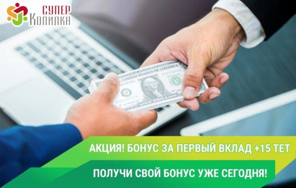 """вклад"""", успели, воспользоваться, первый, которые, могут, принять, акции, подарок, вклад, получить, участие, новые, Подробнее, sklik, """"Бонусом, после, участники, зарегистрировались, сделать"""