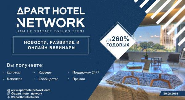 будет, отчёт, апартаментов, далее, отдохнуть, апартаментах, поехать, возможность, Hotel, Network, проекта, скором, детальная, информация, Читать, более, доступна, времени, Apart, касаемо