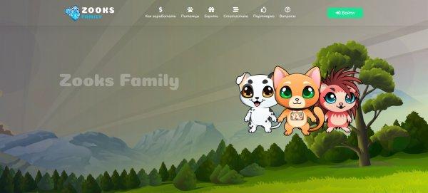 zooks.family обзор, zooks.family отзывы, zooks.family инвестиции, zooks.family хайп, zooks.family страховка, zooks.family вложения, zooks.family hyip, zooks.family rcb